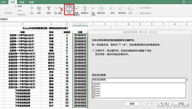 Excel中如何將數值日期一鍵轉換成常用日期? - 每日頭條