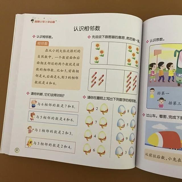 幼小銜接數學練習冊。孩子天天練一年級口算心算練習題 - 每日頭條