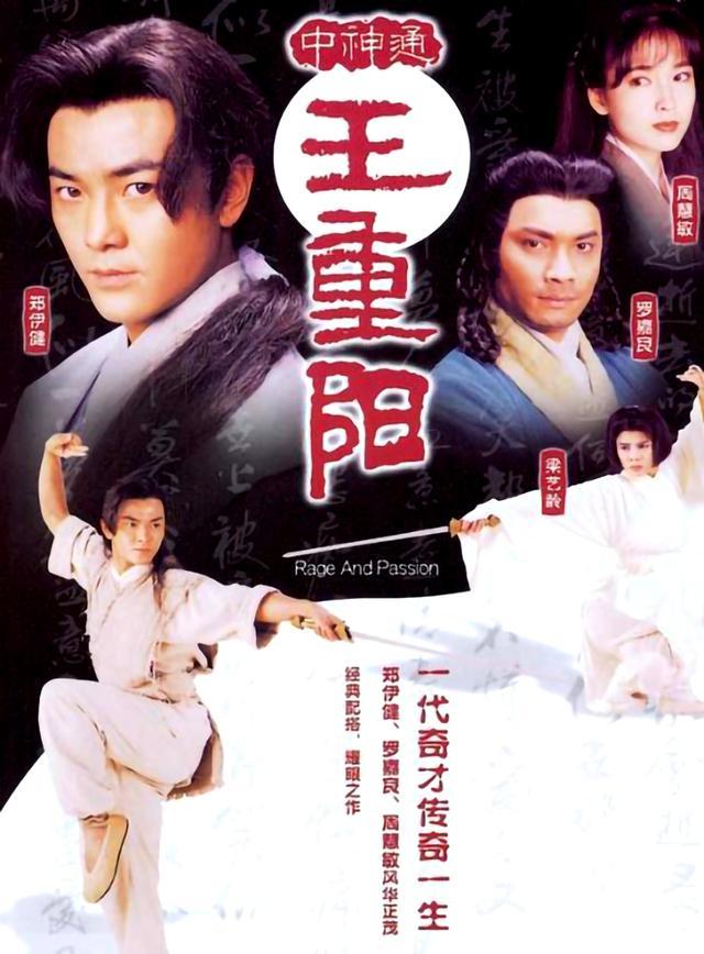 鄭伊健,羅嘉良主演,28年前的TVB武俠劇,依然值得一看 - 每日頭條