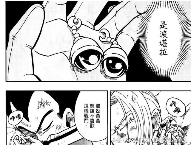 龍珠漫畫,貝吉塔陷入大危機,關鍵時刻特蘭克斯利用耳環父子合體 - 每日頭條