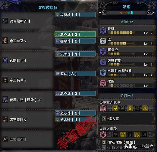 【MHW】PC歷戰王鋼龍5.2版本全武器配裝——素材雙刀篇 - 每日頭條