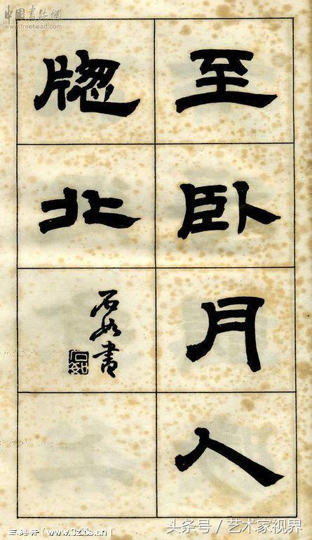 清代鄧石如隸書字帖——曹文填稱其四體書皆為清朝第一 - 每日頭條