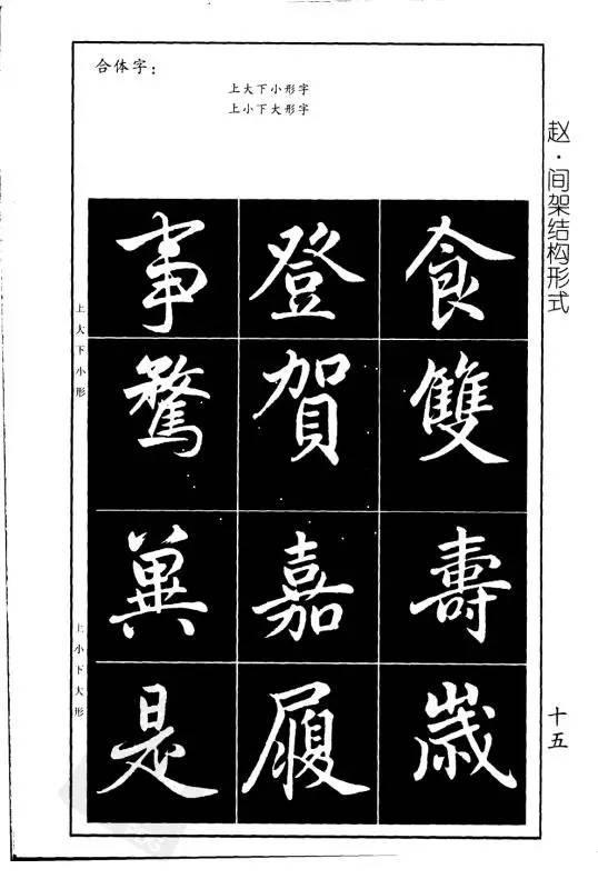 趙孟頫楷書行書基本筆畫學習 - 每日頭條