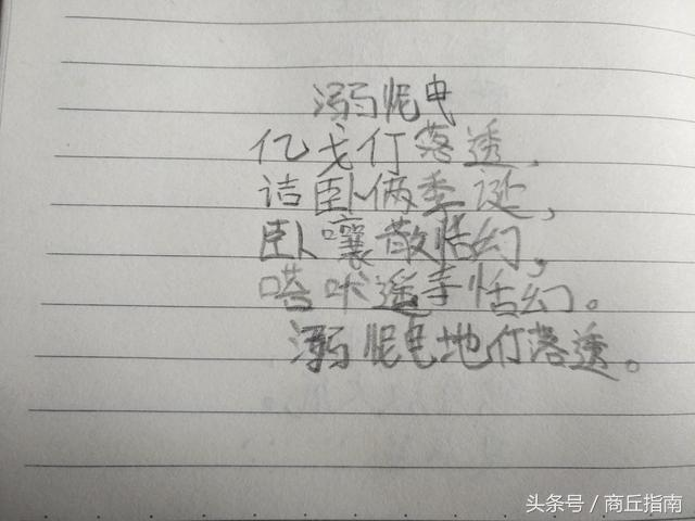 小學生自創「古詩詞」。全班哄堂大笑。老師氣吐血追著打了5條街 - 每日頭條