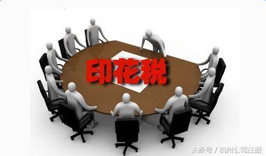 杭州公司股權轉讓印花稅要交多少? - 每日頭條