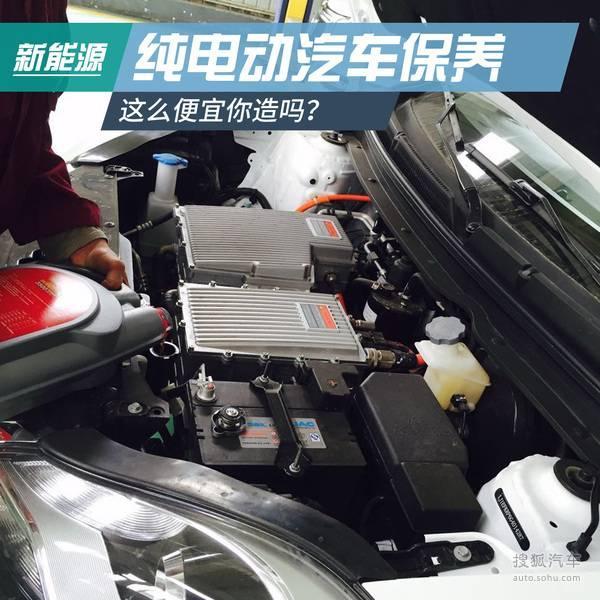 純電動汽車保養。這麼便宜你造嗎? - 每日頭條
