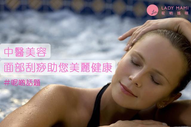 中醫美容——面部刮痧助您美麗健康 - 每日頭條