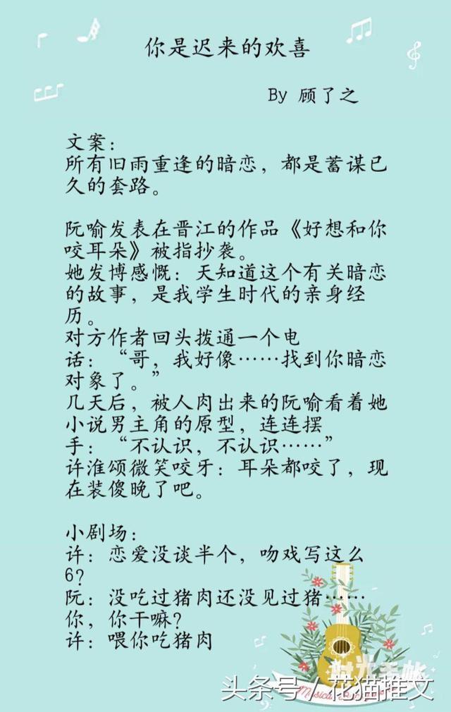 花貓推文:《你是遲來的歡喜》律師VS小說作者/雙向暗戀/久別重逢 - 每日頭條