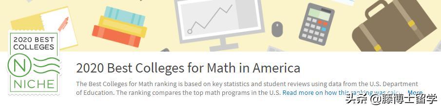 美國大學選專業,數理化生都學什麼?有什麼推薦院校?能掙多少錢 - 每日頭條