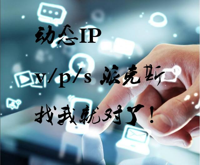 想多個ip地址怎麼辦,想更換ip地址怎麼辦?加入動態ip的行列吧 - 每日頭條
