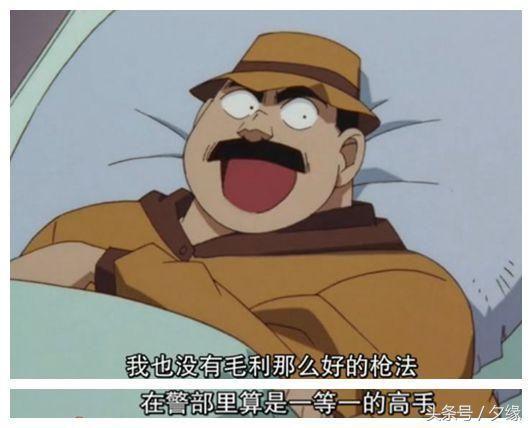 名偵探柯南:論毛利小五郎的個人能力 - 每日頭條
