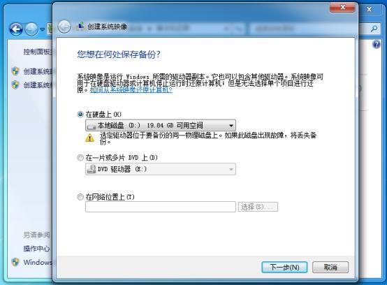 Windows備份無法啟動的解決方法 - 每日頭條