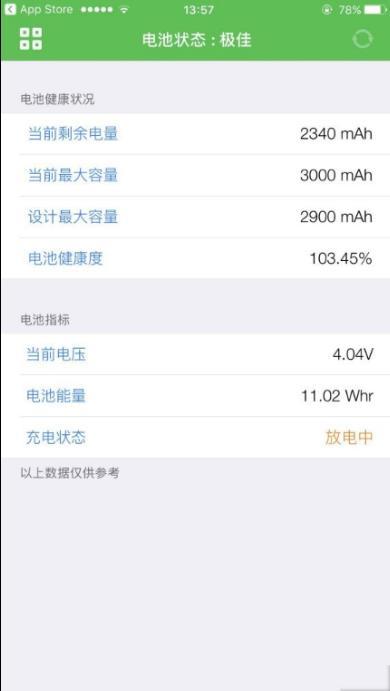 iPhone7電池壽命怎麼看?iPhone電池循環次數查看方法 - 每日頭條