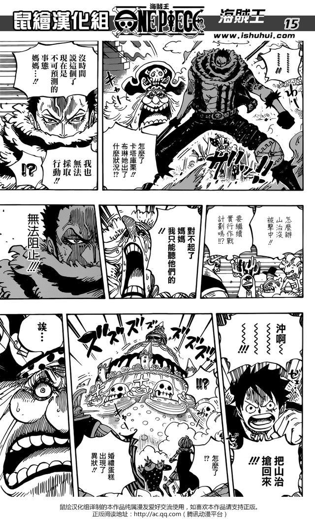 海賊王 航海王 漫畫 第862話 頭腦派 頭條中文首發 - 每日頭條