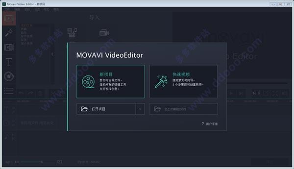 movavi video editor 15中文破解版(簡單的視頻編輯軟體)v15.0.0 - 每日頭條