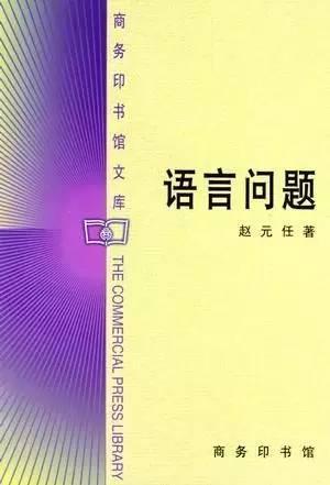 趙元任為什麼要寫「施氏食獅史」這篇奇文?| 語言學午餐 - 每日頭條