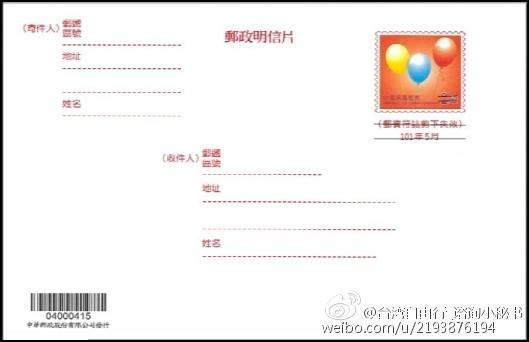 寄明信片到大陸的郵票哪裡可以買? - 每日頭條