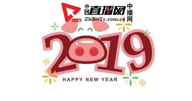 2019年經典元旦祝福語大全 - 每日頭條