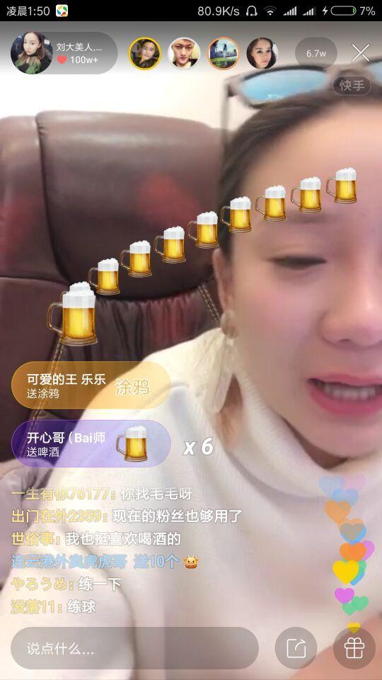 快手一姐劉大美人昨晚在直播間痛哭。原因讓人心疼 - 每日頭條