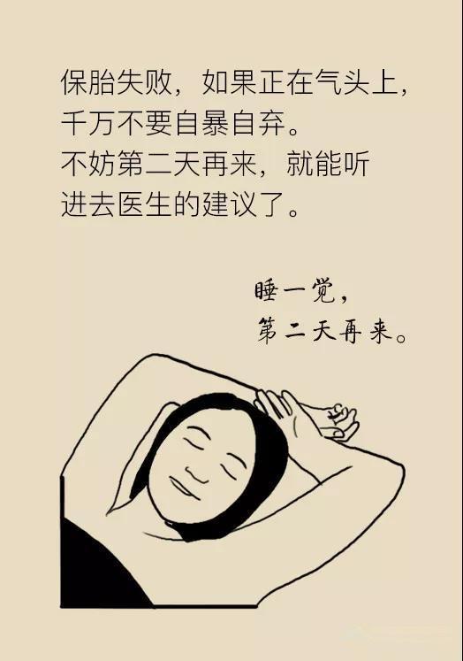 16次反反覆復胎停。醫生建議她這樣做······ - 每日頭條