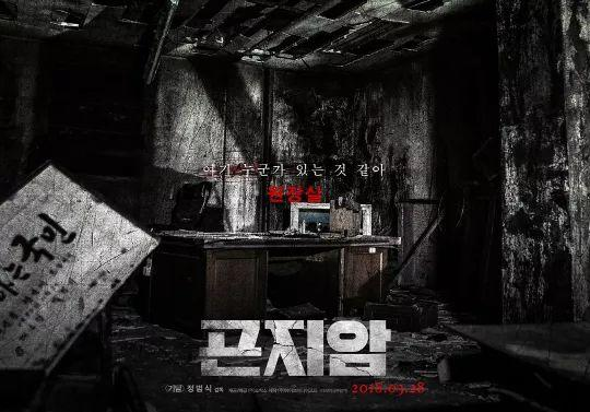 「韓娛」韓國7個小夥伴前往某精神病院探險……《鬼怪》里的情節真實再現了?! - 每日頭條