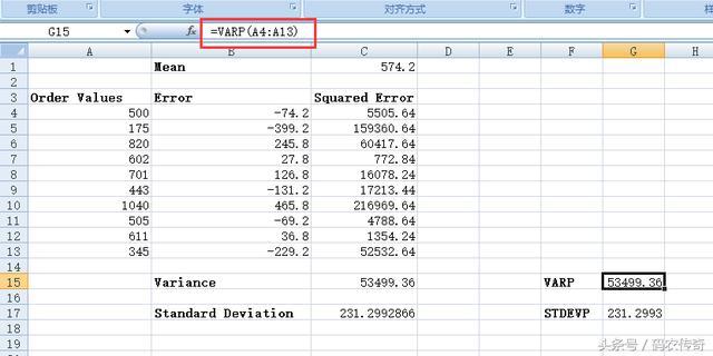 Excel的一些統計函數 - 每日頭條
