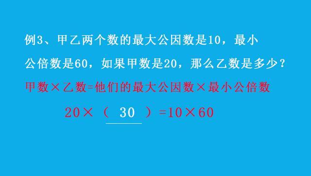牢牢記主這3個定理 學習最大公因數最小公倍數不用擔心 - 每日頭條