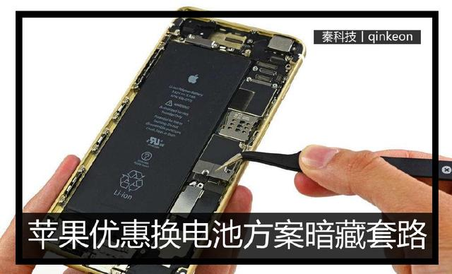 蘋果電池門換電池方案暗藏套路 80%的手機都無法更換原裝電池 - 每日頭條