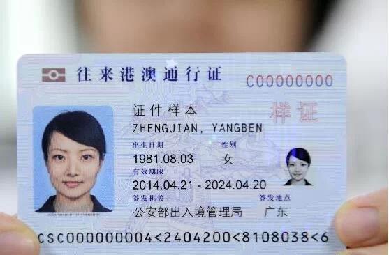 護照,港澳通行證,臺灣通行證的區別和用途 - 每日頭條