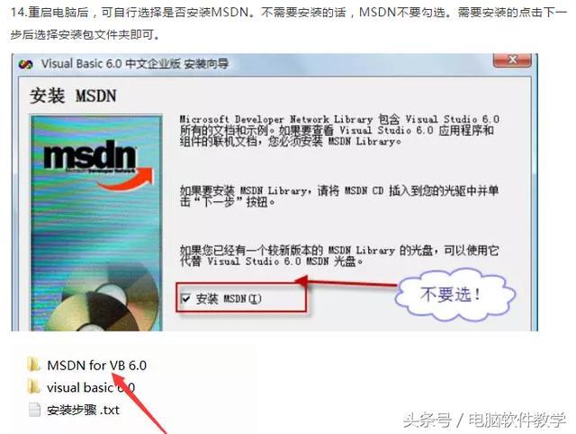 Visual Basic軟體-VB6.0中文企業版 - 每日頭條