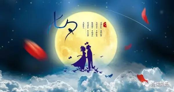 中國傳統情人節(七夕)的英文表達,你知道多少? - 每日頭條