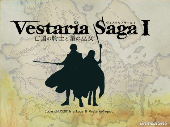 火紋之父新作《Vestaria Saga:亡國的騎士與星之巫女》開放免費下載 - 每日頭條