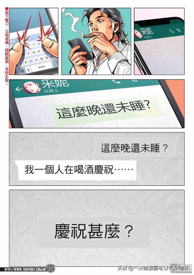 港漫《古惑仔》2222陳浩南父子分別。但佐墩仔卻帶來更大的驚喜 - 每日頭條