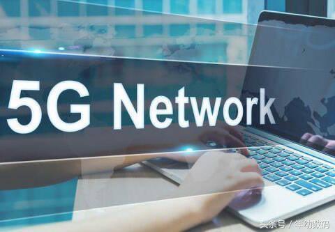 5G網絡時代來臨。你的4G手機什麼時候換? - 每日頭條