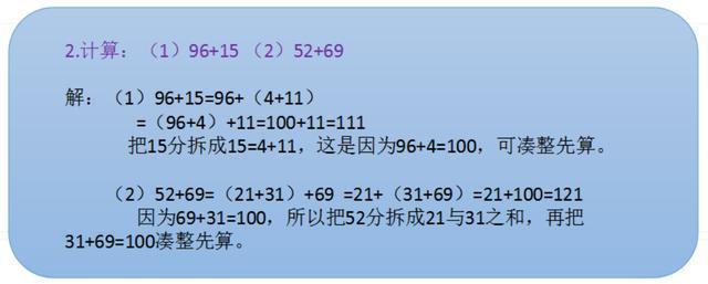 小學速算與巧算方法。1秒簡化運算題!數學「超」簡單! - 每日頭條