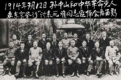 104年前的今天。絕對效忠孫中山。不要民主的的中華革命黨創立 - 每日頭條