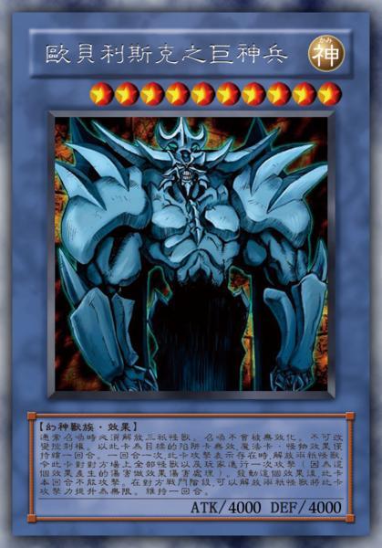 盤點遊戲王DM三強人物及代表卡 - 每日頭條
