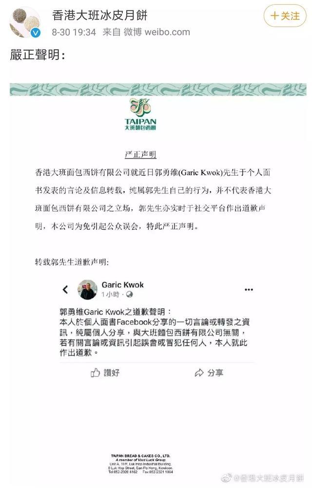 香港大班冰皮下架!「太子爺」不當言論引公憤 - 每日頭條