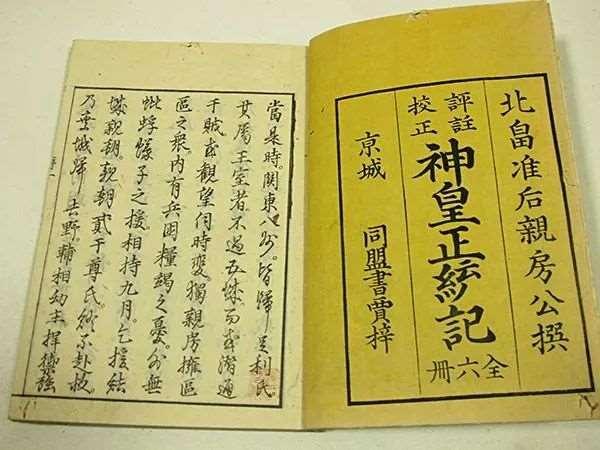 疑點重重,徐福是否抵達日本,淺析徐福東渡日本的可能性 - 每日頭條