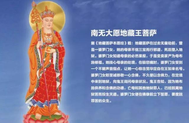 殊勝節日 農曆七月二十九。恭迎地藏王菩薩聖誕日 - 每日頭條