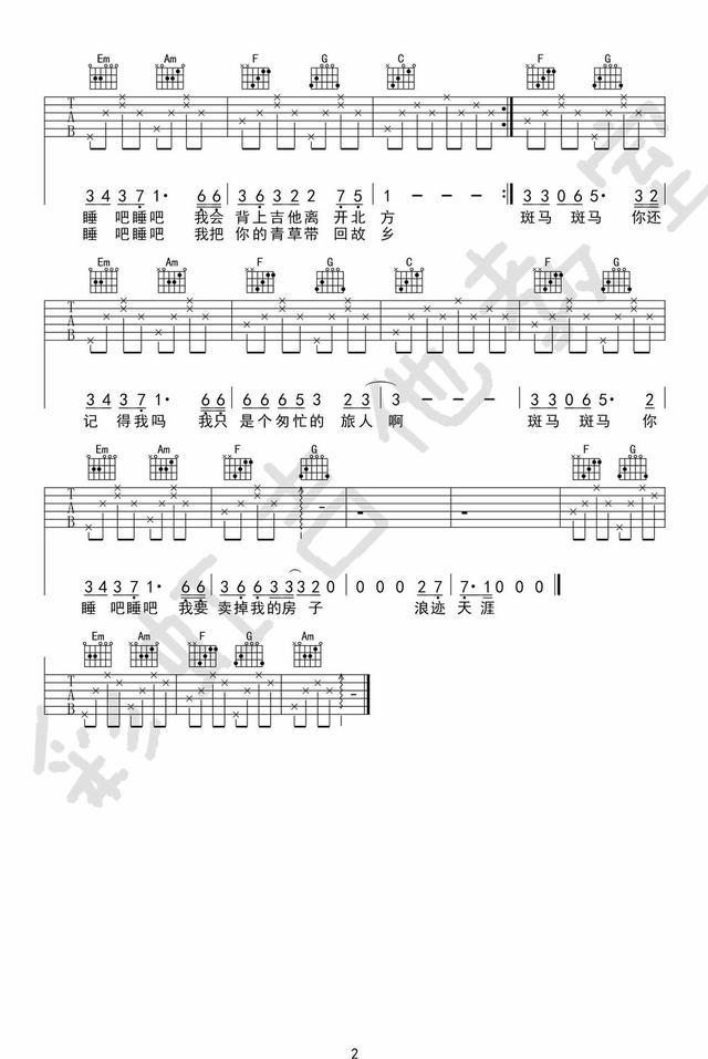 斑馬斑馬吉他譜簡單版 斑馬斑馬女生版吉他譜簡化版 - 每日頭條