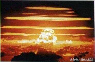 氫彈的最大殺傷面積有多大?威力有多大?地球能承受住嗎? - 每日頭條