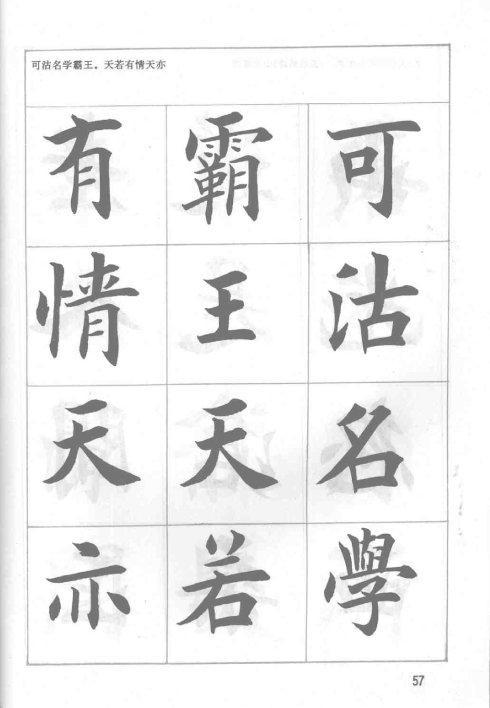 田英章毛筆揩書實用技法字帖:基本筆畫(三)收藏+學習 - 每日頭條