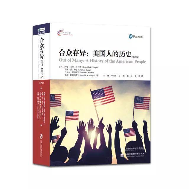 薦讀|《合眾存異》,一本美國政治,社會和文化歷史的複合體 - 每日頭條