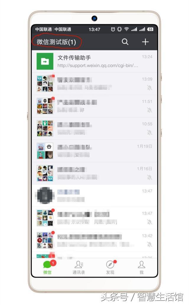 教你玩轉微信內測版帳號切換 - 每日頭條