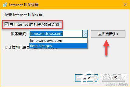 Win10時間同步伺服器怎麼修改?Windows時間同步出錯 - 每日頭條