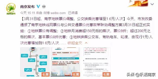 官宣了!本月31號,南京地鐵正式調價! - 每日頭條