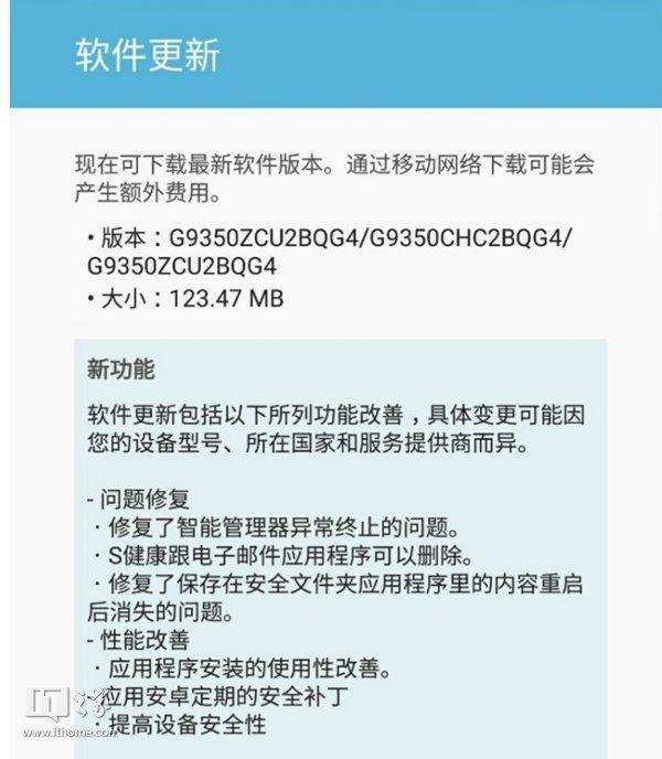 三星S7 Edge手機系統更新。這些內置軟體終於可以卸載了! - 每日頭條