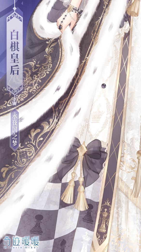 奇蹟暖暖白棋皇后套裝部件獲得攻略 - 每日頭條