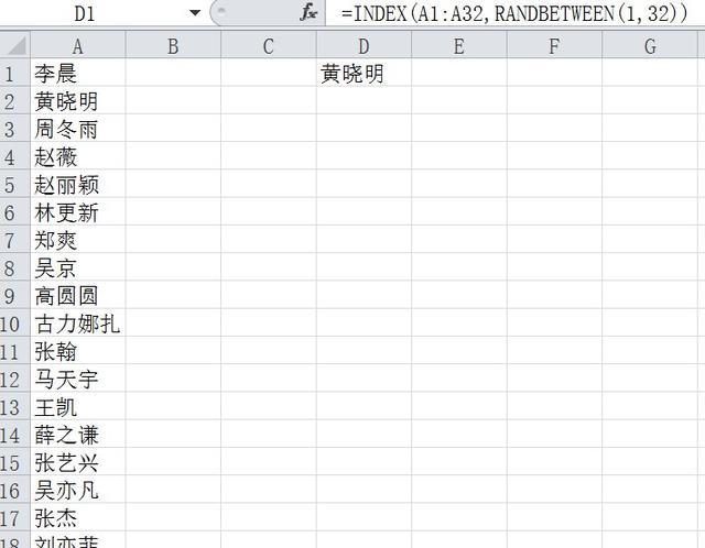 Excel技巧:一個公式實現年會抽獎功能! - 每日頭條